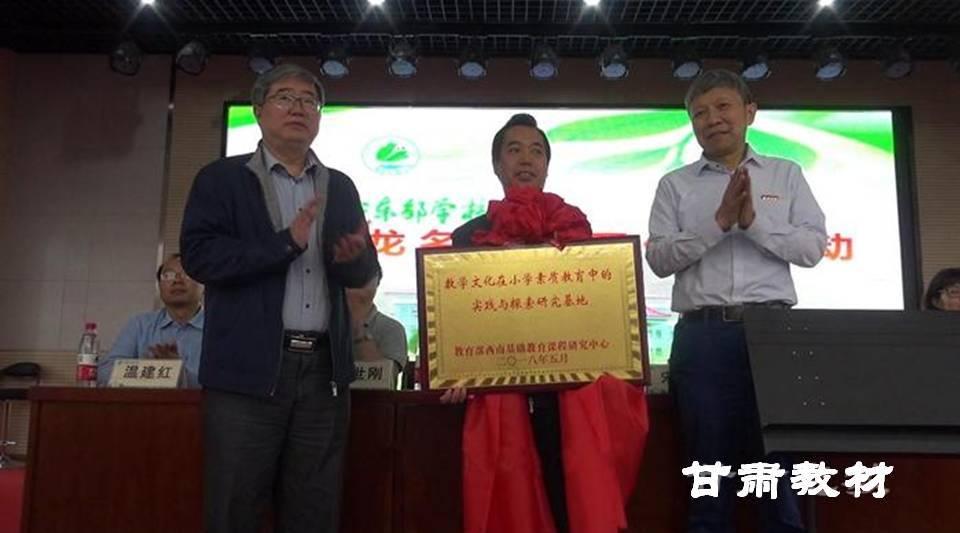 甘肃省数学文化在小学素质教育中的实践与探
