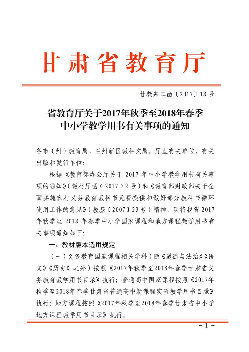 省教育厅关于2017年秋季至2018年春季中小学教学用书有关事项的通知