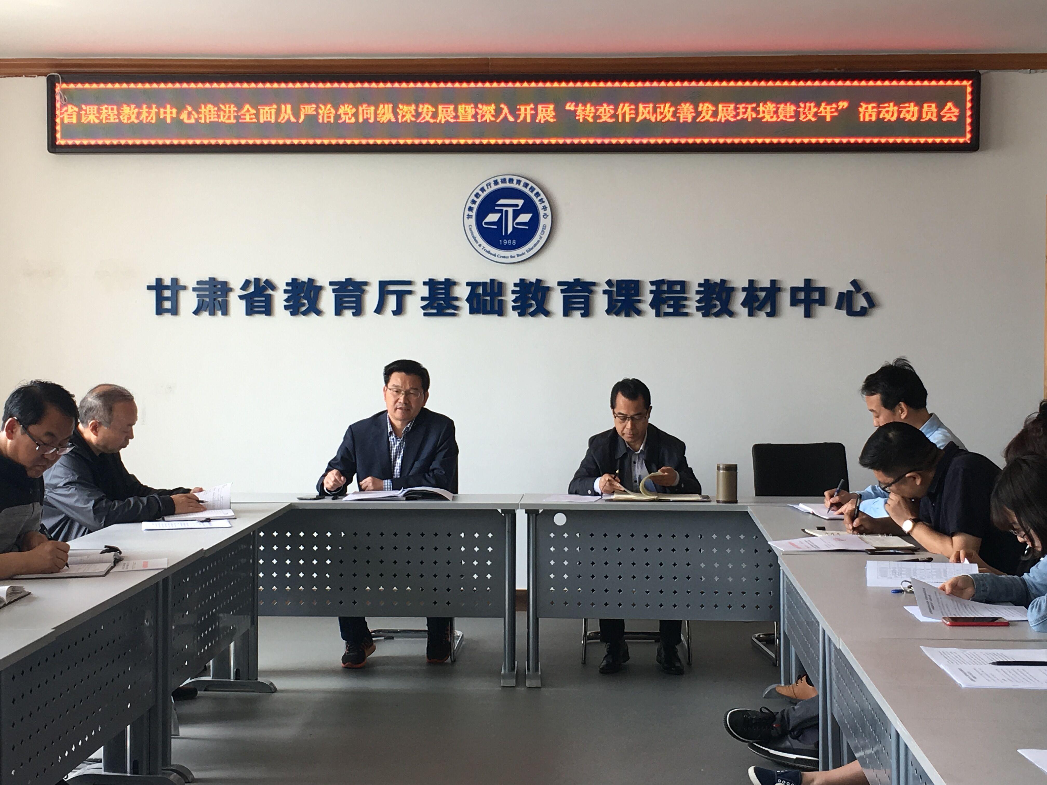 """省课程教材中心召开""""转变作风改善发展环境建设年"""" 活动动员大会"""