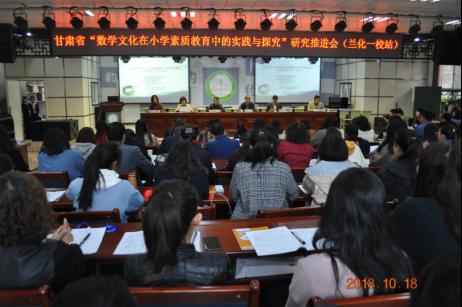 """甘肃省""""数学文化在小学素质教育中的实践与探索""""研究推进会顺利召开"""