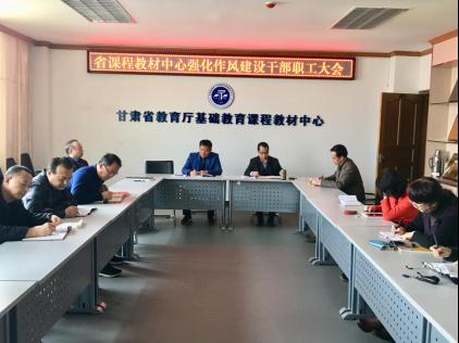 省课程教材中心召开强化作风建设干部职工大