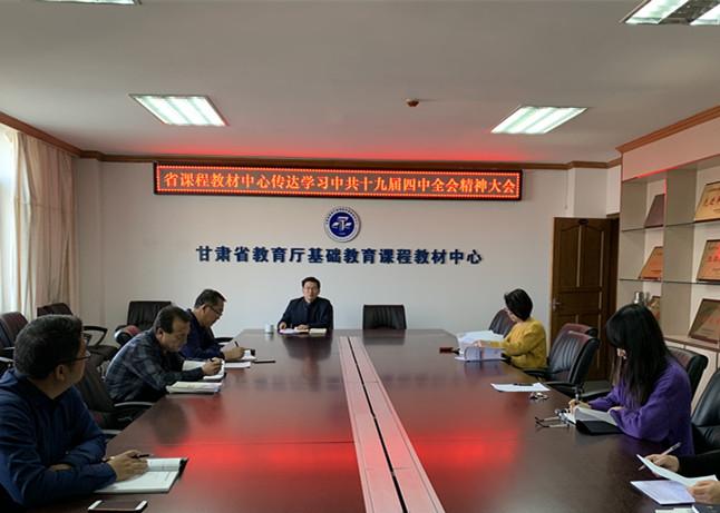 省课程教材中心传达学习党的十九四中全会精神