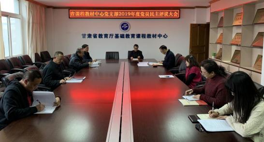 省课程教材中心党支部召开2019年度党员 民主评议大会