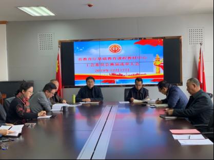 省课程教材中心完成第七届工会 委员会换届工作