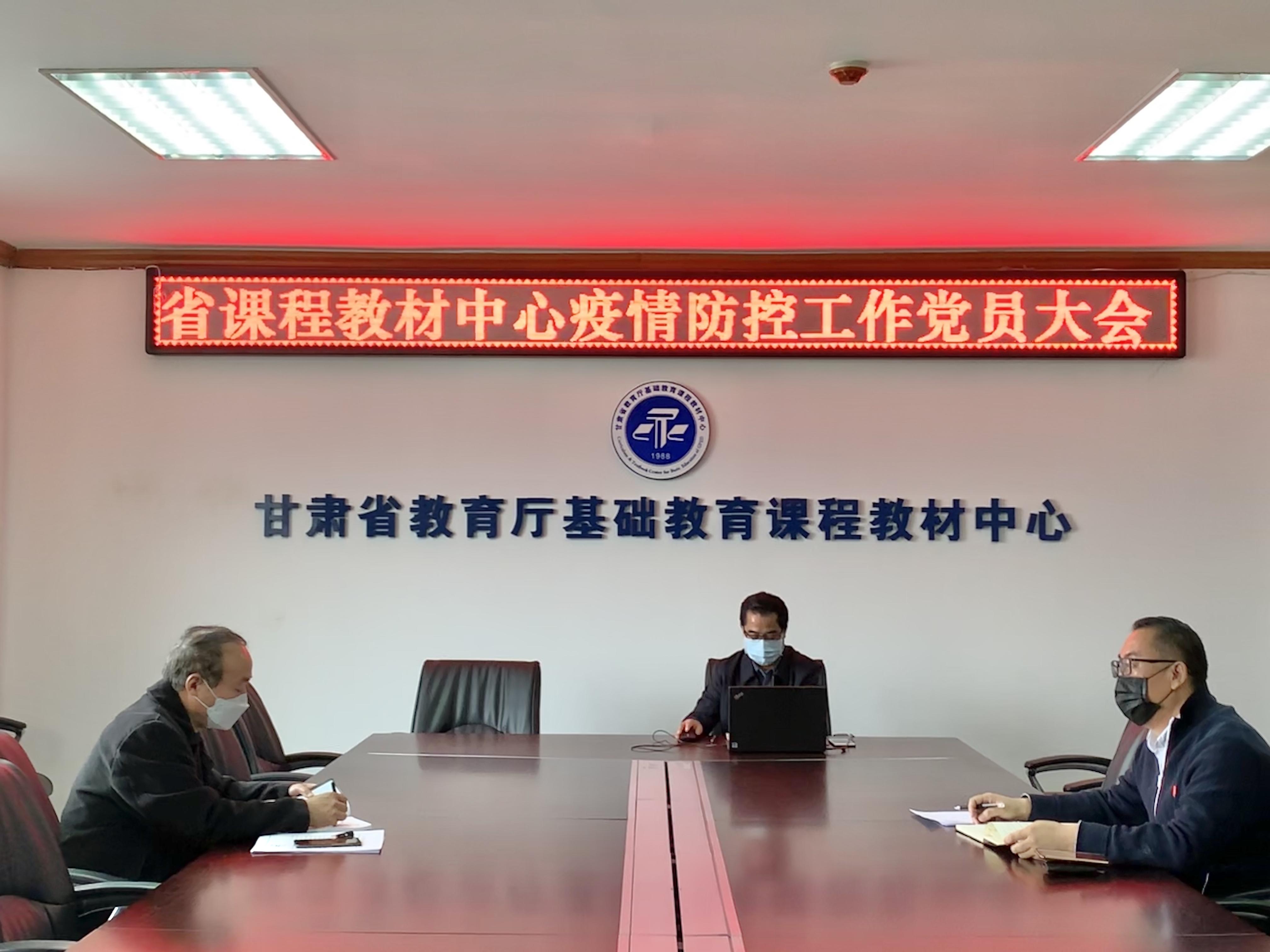 省课程教材中心召开全体党员大会强化安排部