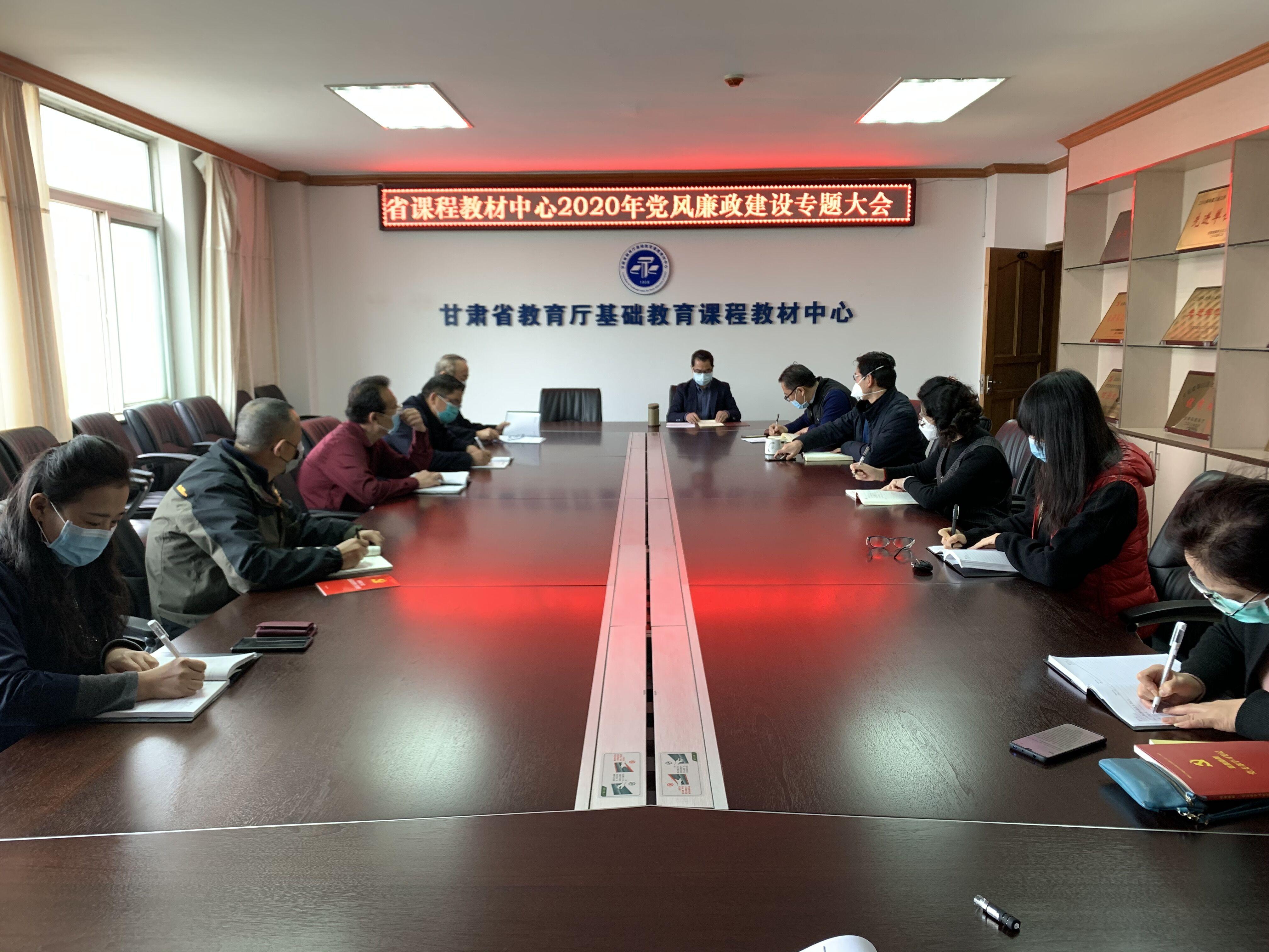 省课程教材中心召开2020年党风廉政建设专题会议