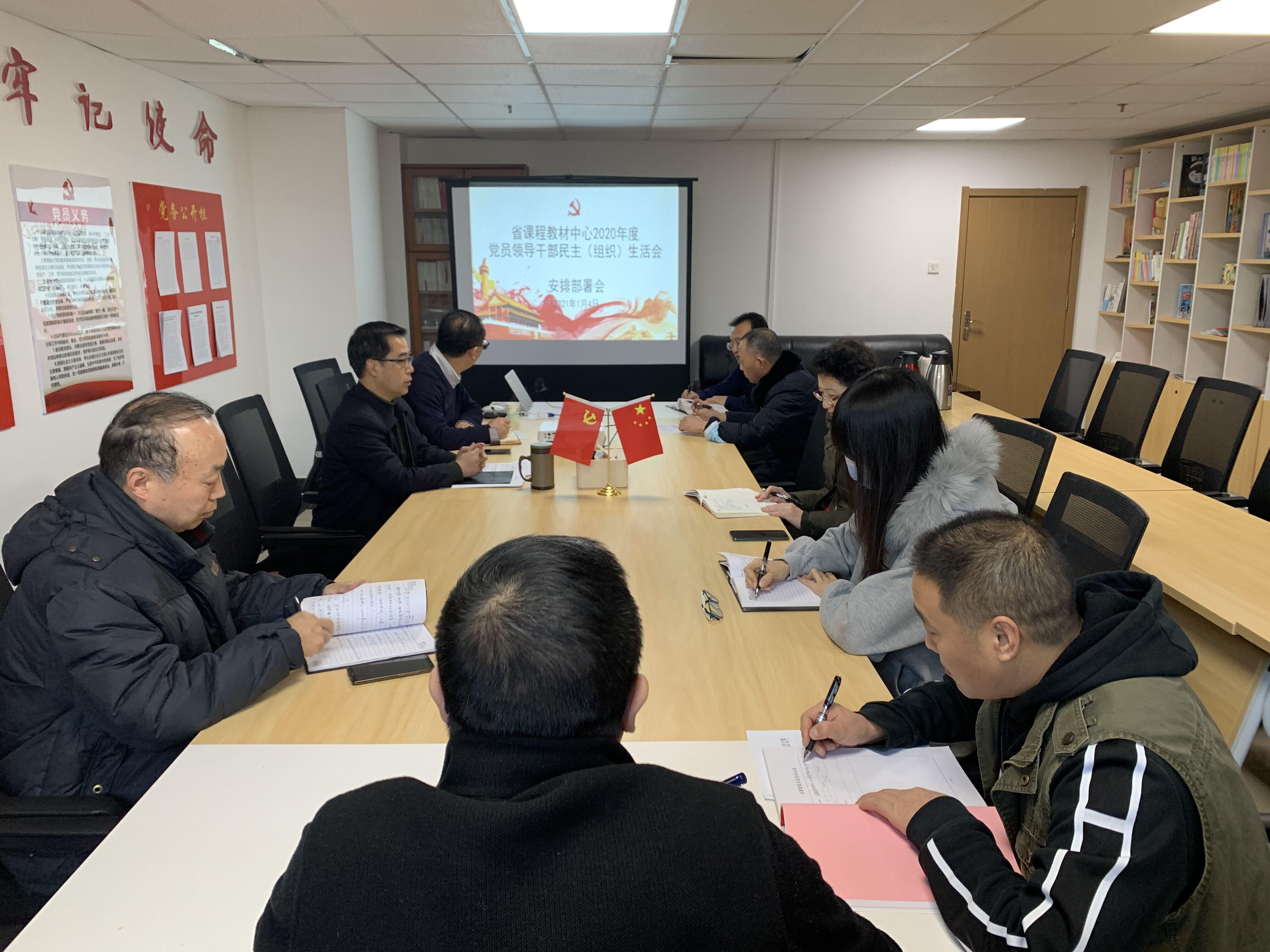 省课程教材中心召开支部党员大会安排部署民主(组织)生活会