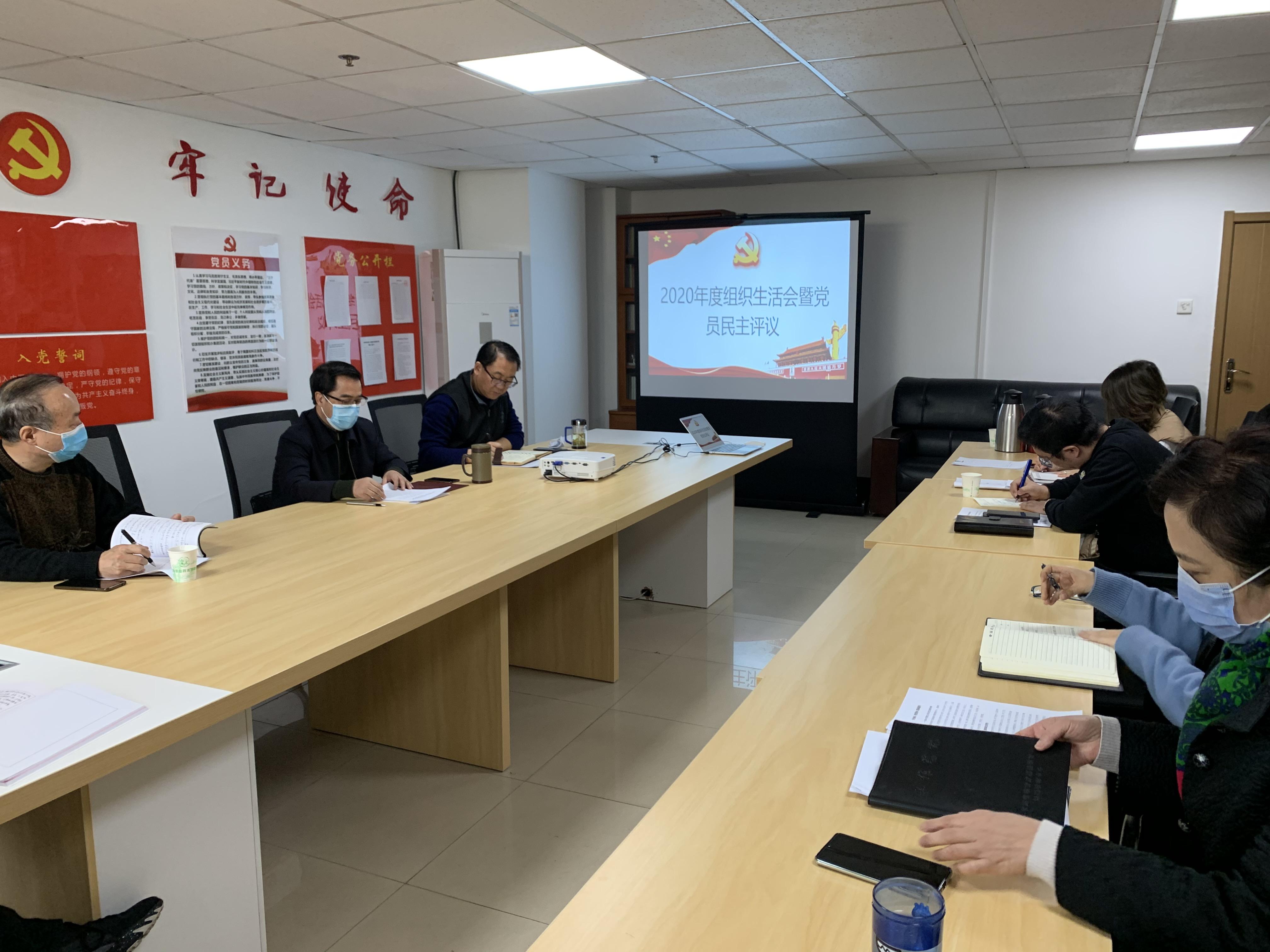 省课程教材中心党支部召开2020年度党员组织生活会
